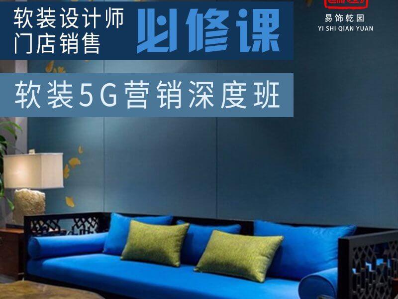 软装5G营销深度班
